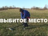 """Видео фильм """"Выбитое место"""" о металлодетекторе GPX 4800 фирмы Minelab"""