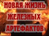 """Второй фильм. """"Новая жизнь железных артефактов"""". www.kladtv.ru"""