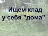 Как и где искать клады. www.kladtv.ru
