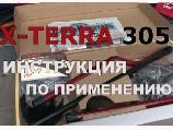 Металлодетектор X-Terra 305 видео инструкция по применению. www.kladtv.ru