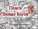 Где искать клады и как искать клады. Поиск Белых Богов. www.kladtv.ru